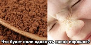 Что будет если вдохнуть какао порошок