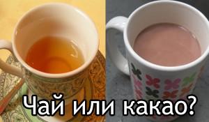 Что полезнее чай или какао