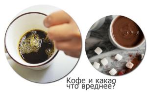 Кофе и какао что вреднее