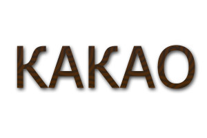 Значение слова какао